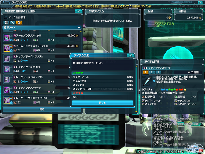 pso20140505_130042_001.png