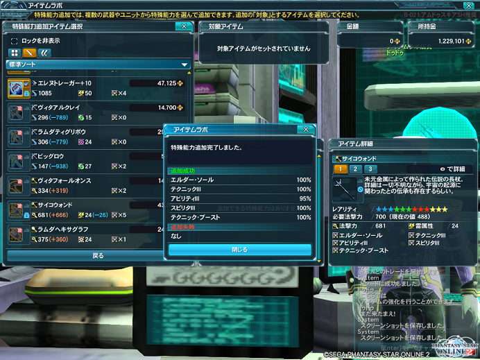 pso20140506_181206_003.png