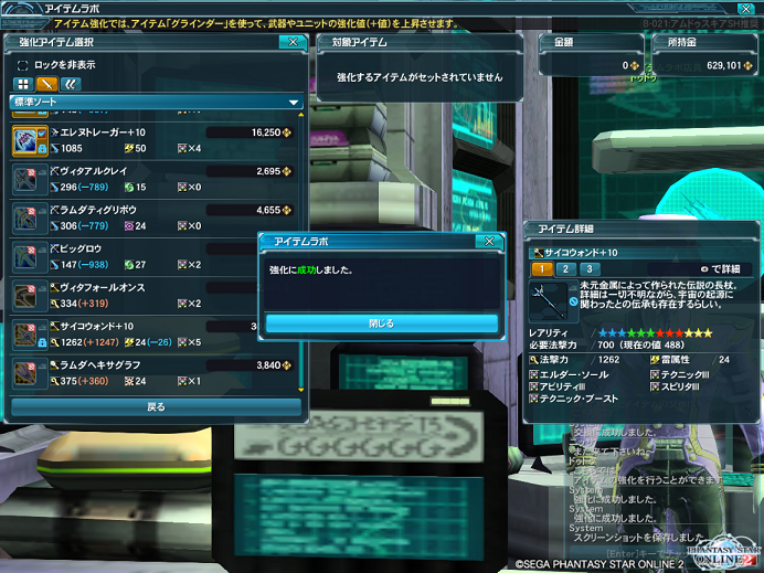 pso20140506_183025_004.png