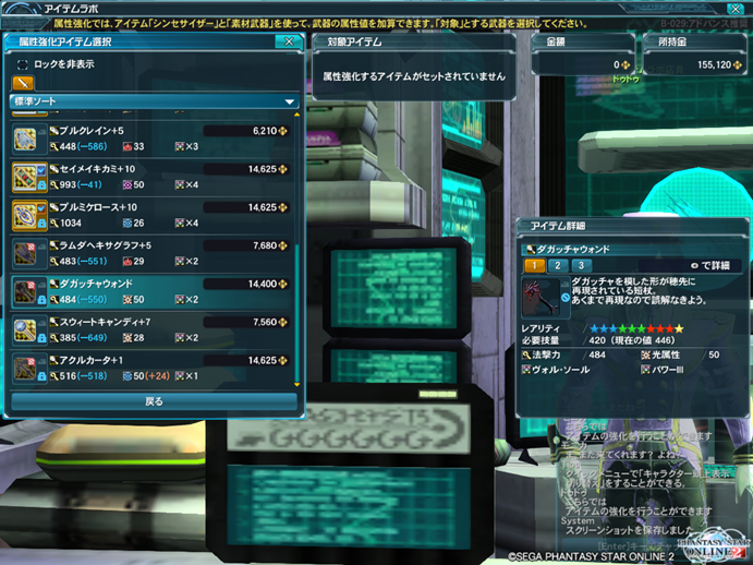 pso20140525_192319_002.png