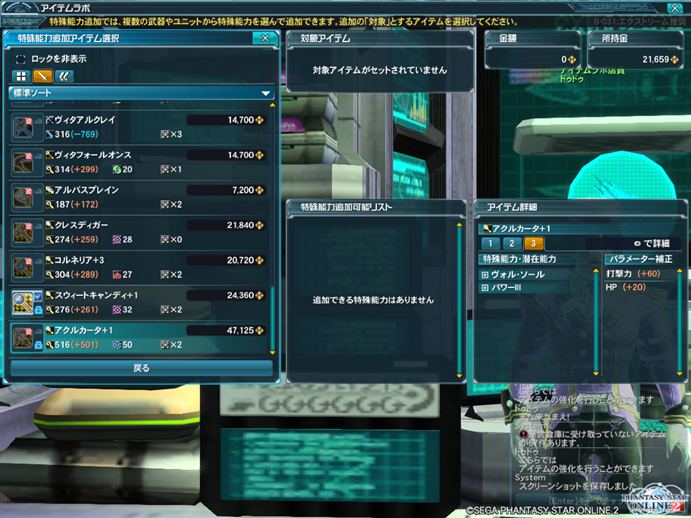pso20140525_214630_007.png
