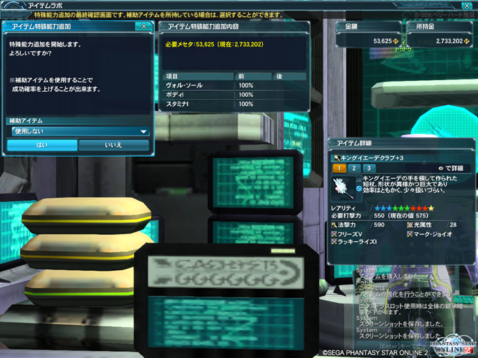 pso20140531_185729_001.png