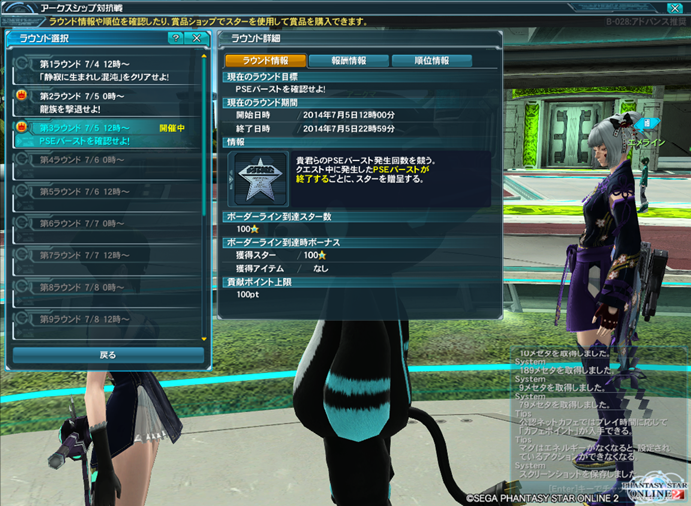 pso20140705_193120_002.png