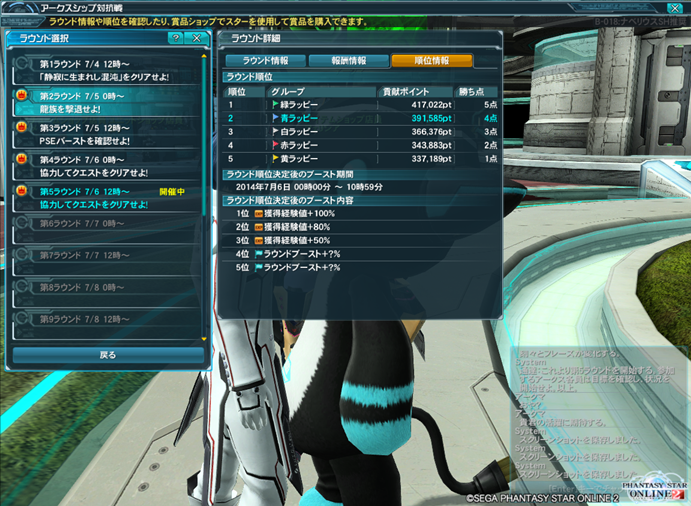 pso20140706_181537_002.png