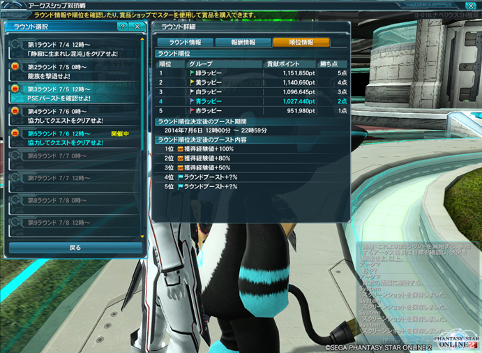 pso20140706_181543_003.png