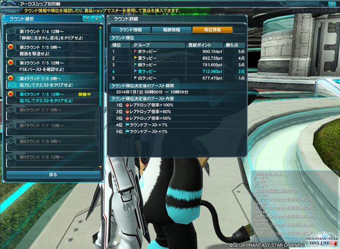 pso20140706_181547_004.png