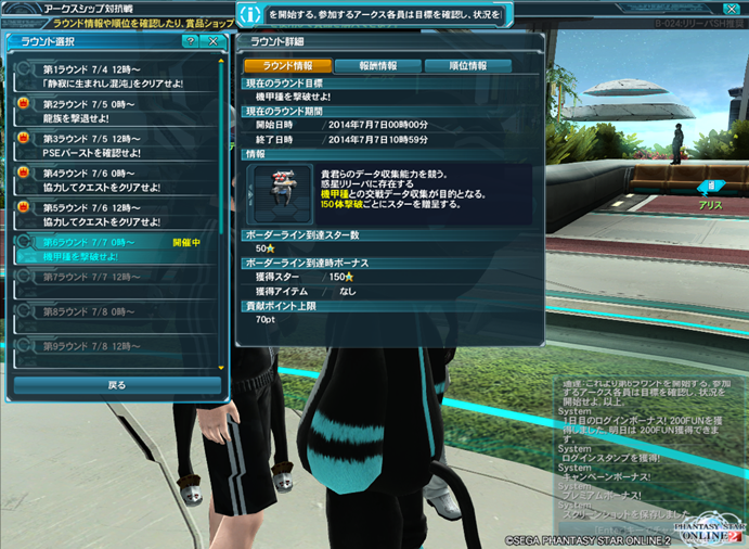 pso20140707_004350_000.png