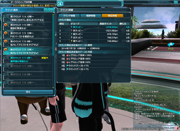 pso20140707_004452_002.png