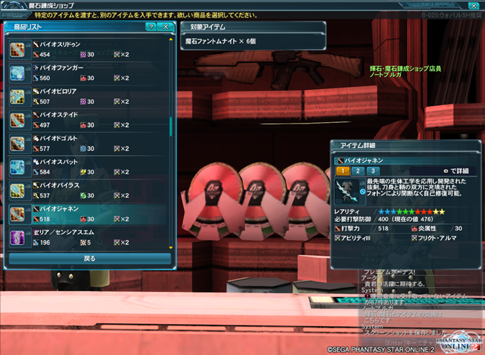 pso20140709_001847_000k.png