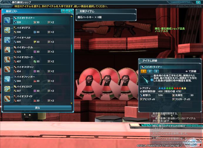 pso20140709_001905_001r.png