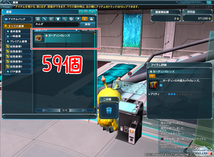 pso20140714_224842_005.png