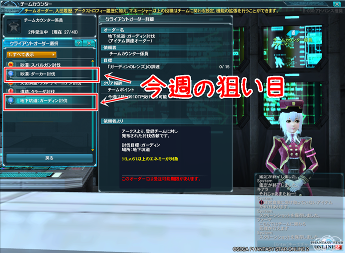 pso20140714_224912_006.png