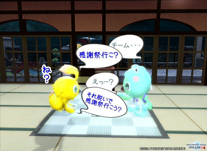 pso20140715_215335_002.png