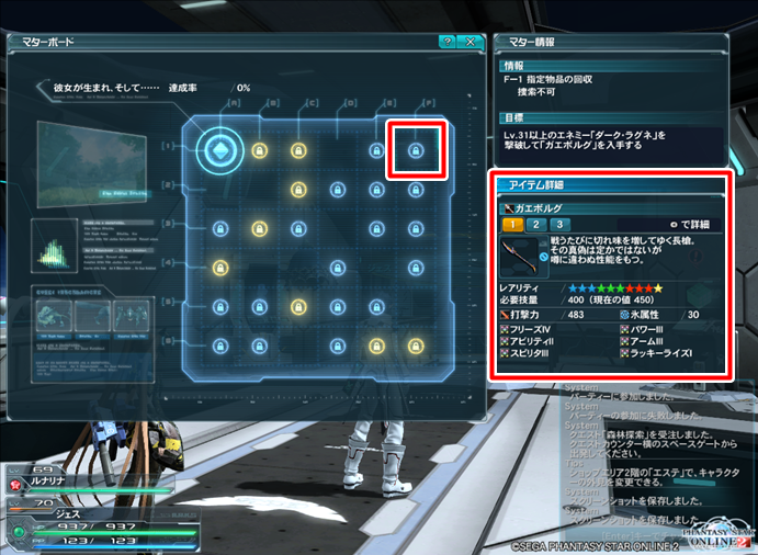 pso20140716_213303_036.png