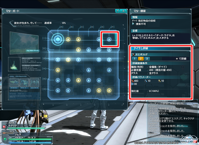 pso20140716_213312_037.png