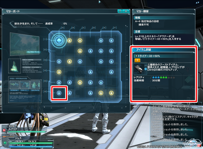 pso20140716_214007_038.png