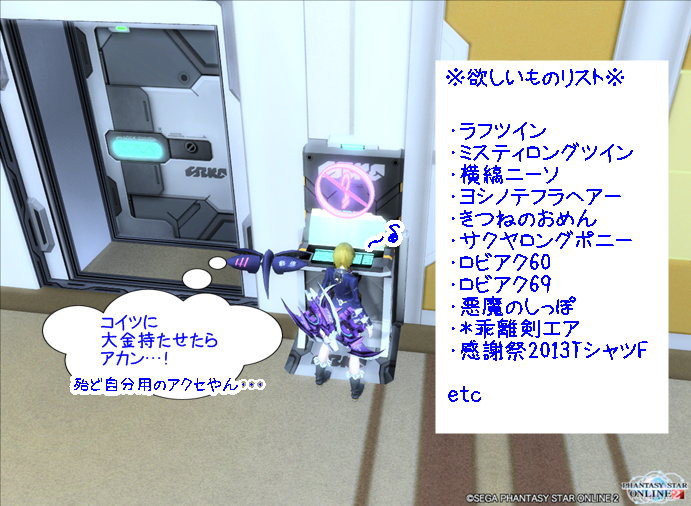 pso20140728_213855_003.png
