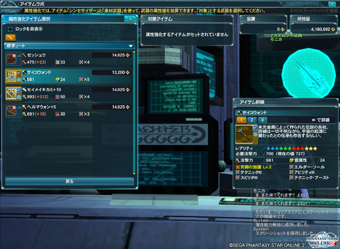 pso20140730_200025_003.png