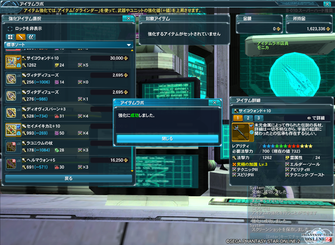 pso20140730_213859_014.png