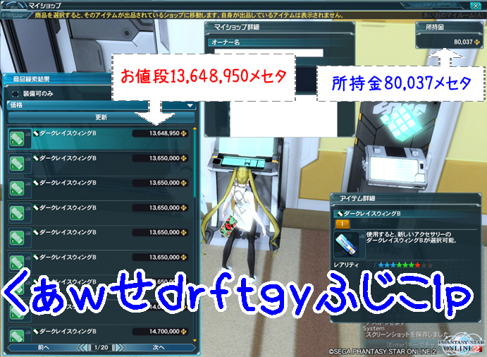 pso20140731_221122_001.png