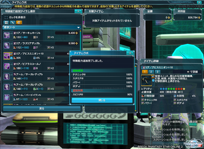 pso20140803_220557_00403.png