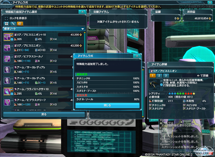 pso20140803_222509_010.png
