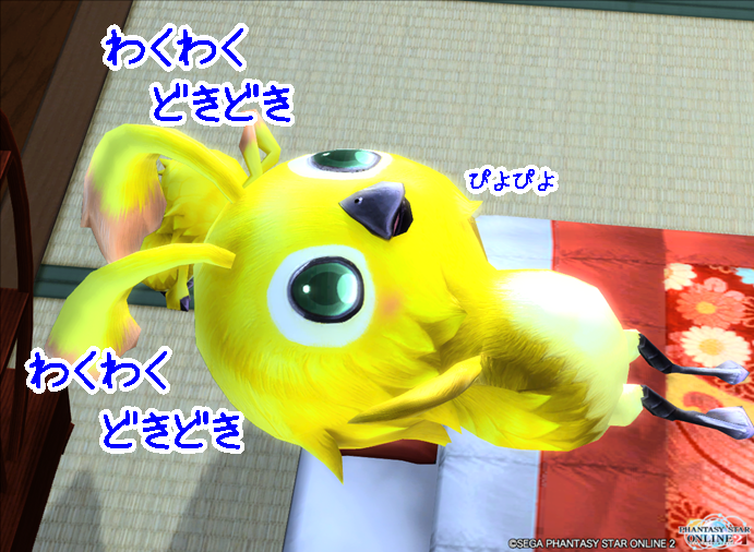 pso20140810_171658_000.png