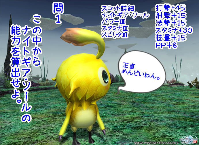 pso20140811_193958_0091.png