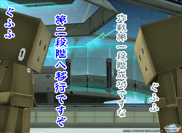 pso20140816_220723_003.png
