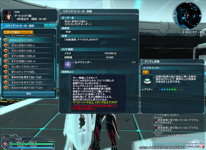 pso20140830_185658_032.png