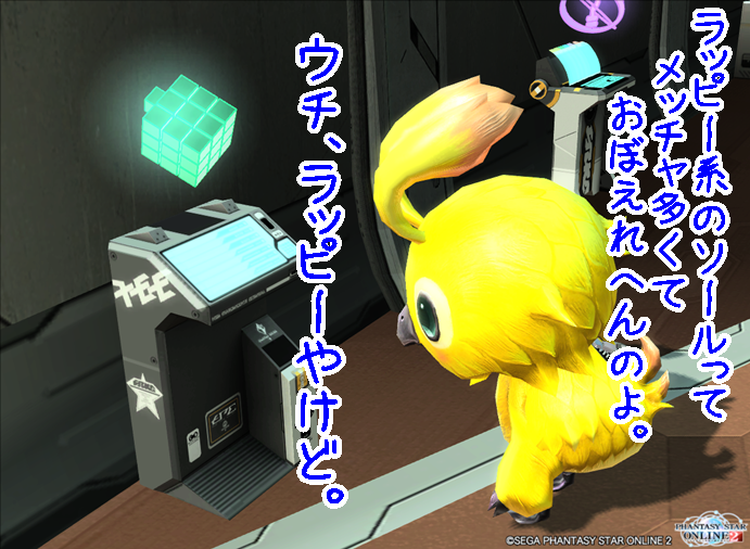 pso20140901_131947_0051.png