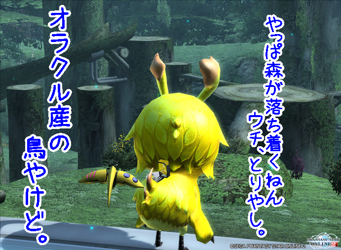 pso20140921_145137_010.png