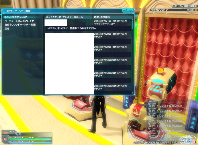 pso20140921_174242_198.png