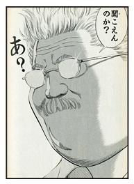 安西先生(あ?)