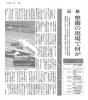 赤旗)日本航空、整備の現場で何が