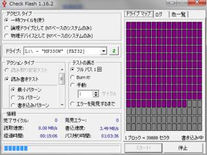 2014-06-06 150639-CheckFlash