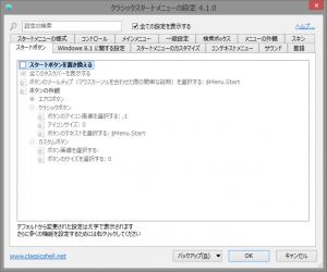 2014-06-16 101608-ClassicShell-jp2