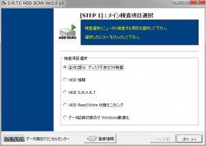 2014-06-26 000045-hddscan-01
