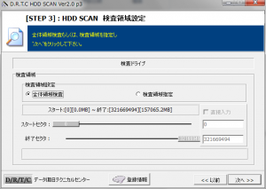 2014-06-26 103053-hddscan-04