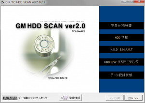 2014-06-26 104423-hddscan-05