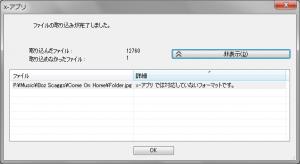FLAC-MediaGO-XAppli_010.png