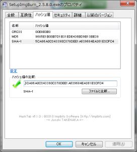 ImgBurn_HashTab_002.png