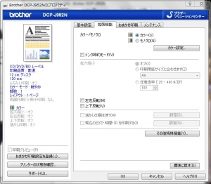 dcp-j952n-pr2.jpg
