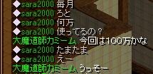 ロト何万?