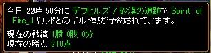 14.6.1Spirit of Fire様