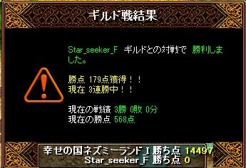 14.6.5Star_seeker様 結果
