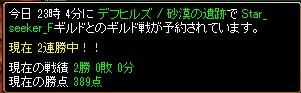 14.6.5Star_seeker様