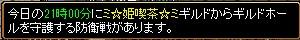 14.6.7攻城ランク3防衛戦