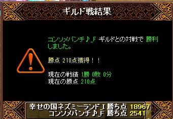 14.6.11コンソメパンチ♪様 結果