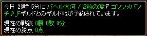 14.6.11コンソメパンチ♪様